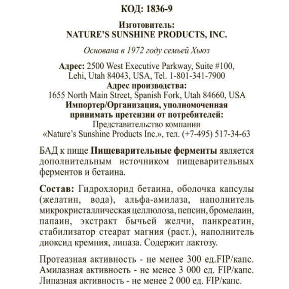 Etiketka 3 Bady pischevaritelnye fermenty kompanii NSP
