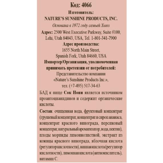 Etiketka 3 Sok Noni kompanii NSP