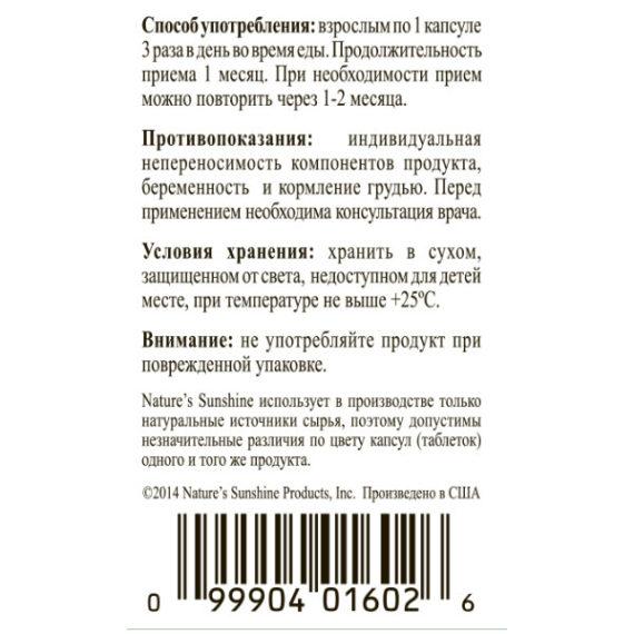Etiketka Bad dlya immuniteta Akulij Hryasch kompanii NSP