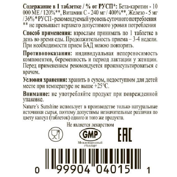 Etiketka Bad dlya pecheni i zhelchnogo Liv Guard kompanii NSP