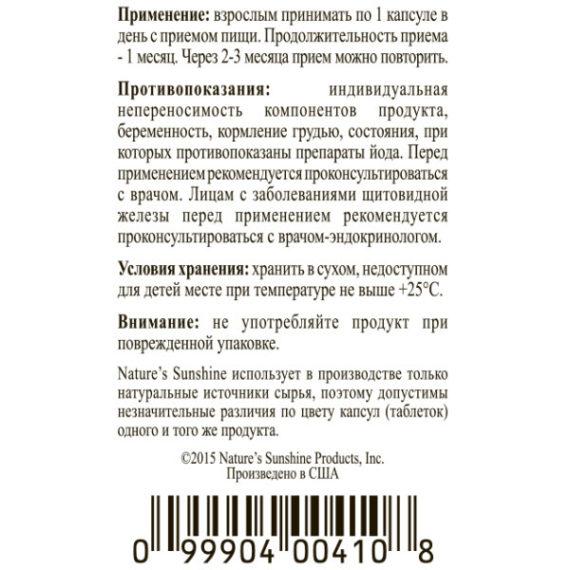 Etiketka Bad dlya schitovidnoj zhelezy Kelp kompanii NSP