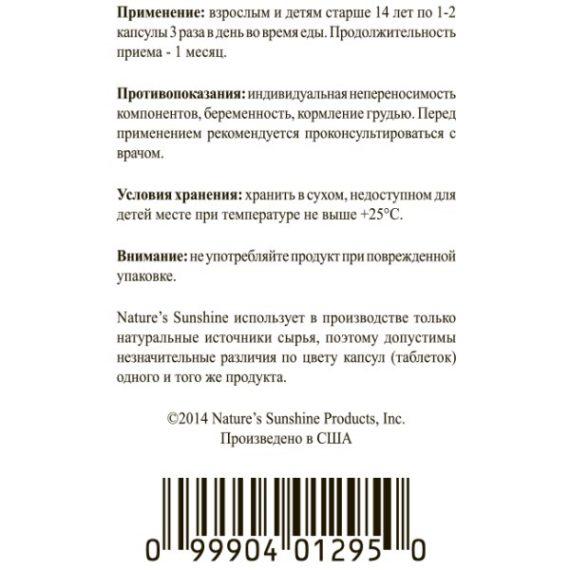 Etiketka Bad dlya sustavov Bosveliya Plyus NSP