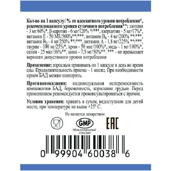 Etiketka Bad dlya zreniya Perfekt Ajz kompanii NSP