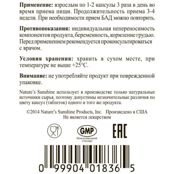 Etiketka Bady pischevaritelnye fermenty kompanii NSP