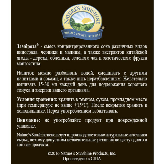 Etiketka Napitok Bad Zambroza kompanii NSP