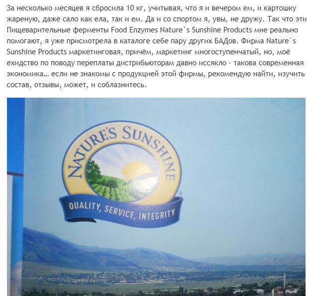 Otziv Bady pischevaritelnye fermenty kompanii NSP