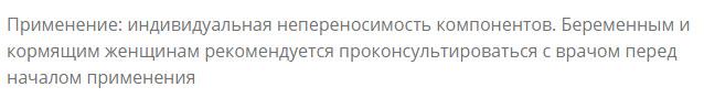 Protivopokazaniy Bad dlya zreniya Perfekt Ajz kompanii NSP