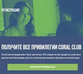 Registraciya v Korallovom Klube