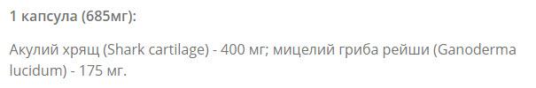 Sostav Bad dlya immuniteta Akulij Hryasch kompanii NSP