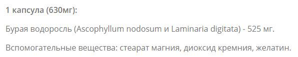 Sostav Bad dlya schitovidnoj zhelezy Kelp kompanii NSP