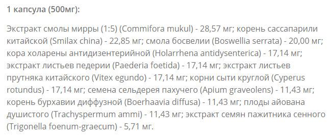 Sostav Bad dlya sustavov Bosveliya Plyus NSP