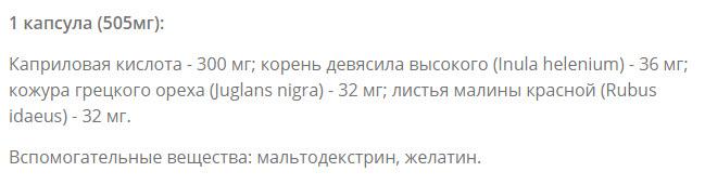 Sostav Bad ot kandidoza Kompleks s Kaprilovoj Kislotoj kompanii NSP