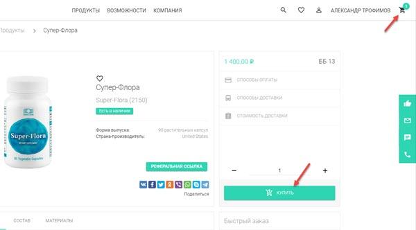 Zakz produkcii Korallovogo Kluba cherez Lichnyj Kabinet nazhimaem kupit