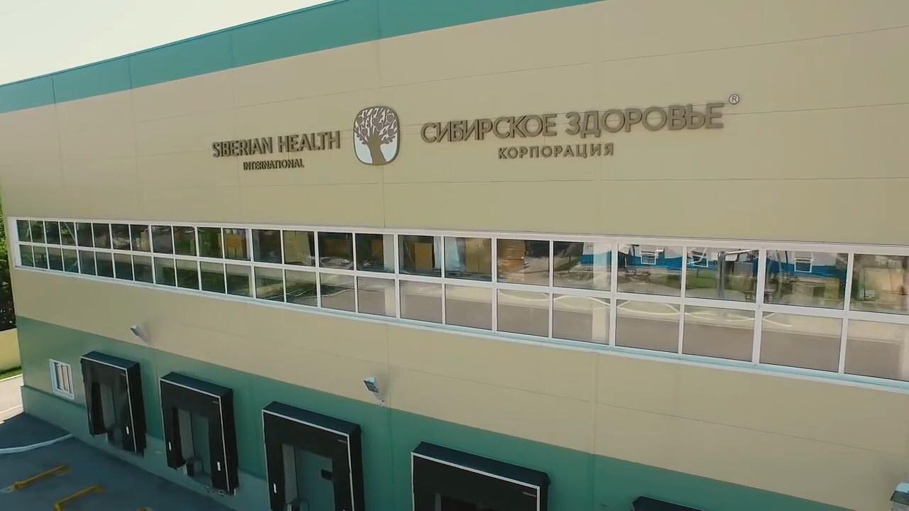 proizvodstvennyj kompleks Sibirskogo Zdorovya