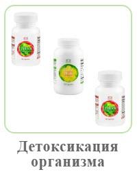 Пищевые добавки для детоксикации, очищения организма Корал Клуб