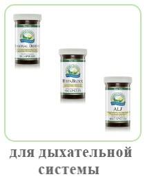 Пищевые добавки для дыхательной системы, легких NSP