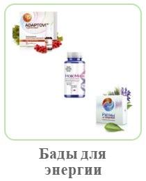 Бады для повышения энергии Сибирское Здоровье