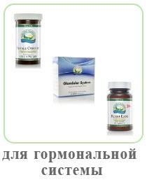 Пищевые добавки для эндокринной системы NSP