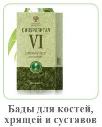 Биодобавки для костей, суставов, хрящей Сибирское Здоровье