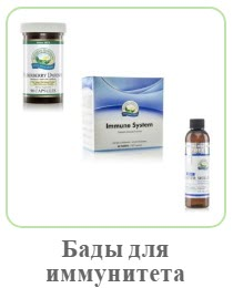 Биодобавки для укрепления иммунитета NSP