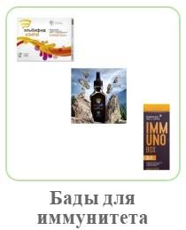 Пищевые добавки для укрепления иммунитета Сибирское Здоровье