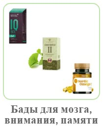 Биодобавки для мозга, памяти, внимания Сибирское Здоровье