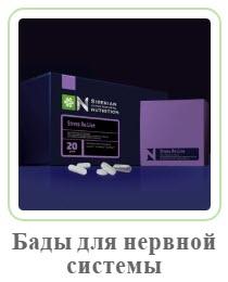 Биодобавки для нервной системы Сибирское Здоровье