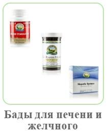 Биодобавки для оздоровления печени и желчного пузыря NSP