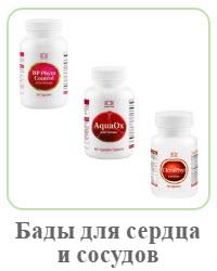 Пищевые добавки для здоровья сердца и сосудов Корал Клуб