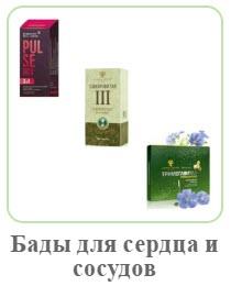 Бады для укрепления сердца и сосудов Сибирское Здоровье