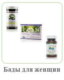 Пищевые добавки для женского здоровья и красоты NSP