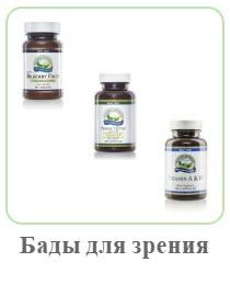 Пищевые добавки для улучшения зрения NSP