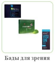 Пищевые добавки для улучшения зрения Сибирское Здоровье
