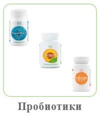 Биологически активные добавки-пробиотики-симбиотики-пребиотики Coral Club
