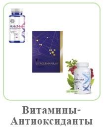 Витаминно-антиоксидантные бады Сибирское Здоровье