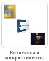 Бады витамины и микроэлементы Сибирское Здоровье