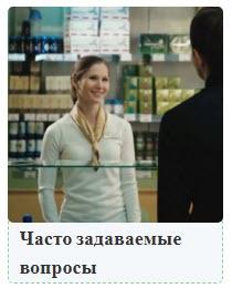 Наиболее часто встречающиеся вопросы-ответы Сибирского Здоровья