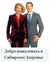 Добро пожаловать в компанию Siberian Wellness