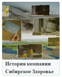 История компании Siberian Wellness