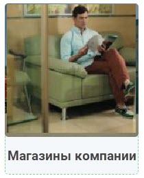 Магазины компании Сибирское Здоровье в вашем городе