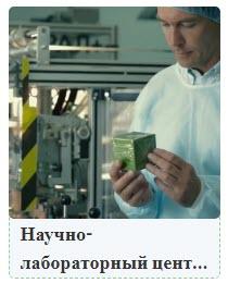 Инновационный научно-лабораторный центр Siberian Wellness