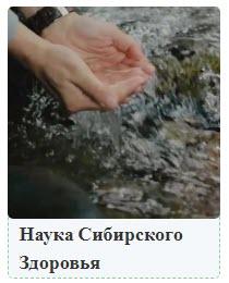 Научные открытия и разработки Siberian Wellness