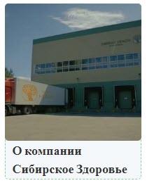 Про компанию О компании Siberian Wellness