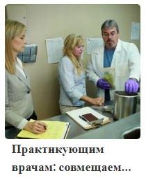 Выгодное предложение для практикующих врачей от Nature's Sunshine Products