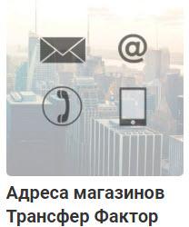 Адреса официальных магазинов Трансфер Фактор 4life