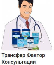 Трансфер Фактор консультации специалистов, врачей и экспертов по различным заболеваниям