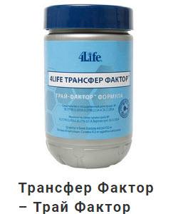 Биодобавка Трансфер Фактор – Трай Фактор (Эдванс) 4Life
