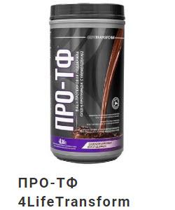 Протеиновая пищевая добавка с жиросжигающим эффектом ПРО-ТФ 4LifeTransform