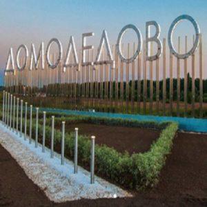 Vizion v Domodedovo
