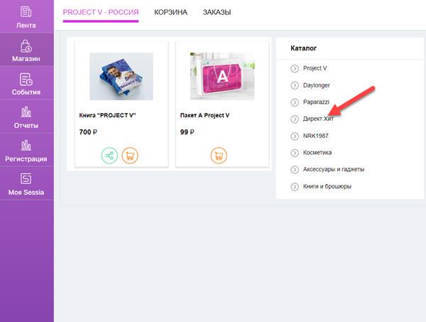 Vybiraem kategoriyu produktov na Project V Sessiya Vizion